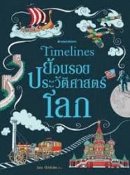 Timelines ย้อนรอยประวัติศาสตร์โลก
