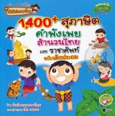 1,400+ สุภาษิต คำพังเพย สำนวนไทย และราชาศัพท์ ฉบับเด็กประถม