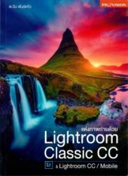 แต่งภาพถ่ายด้วย Lightroom Classic CC & Lightroom CC