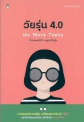 วัยรุ่น 4.0 ทำความเข้าใจ มนุษย์วัยรุ่น = No More Teens
