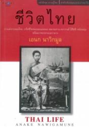 ชีวิตไทย = Thai life