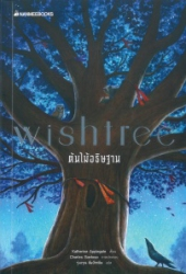 ต้นไม้อธิษฐาน = Wishtree