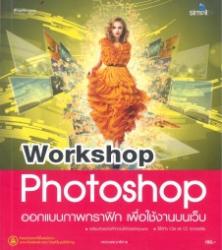 Workshop Photoshop ออกแบบภาพกราฟิก เพื่อใช้งานบนเว็บ