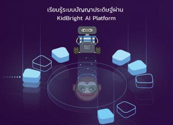 KidBright AI Platform