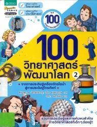 100 วิทยาศาสตร์พัฒนาโลก เล่ม 2