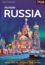 เที่ยวรัสเซีย Russia