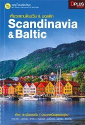 เที่ยวสแกนดิเนเวีย & บอลติก = Scandinavia & Baltic