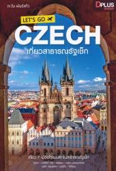 เที่ยวสาธารณรัฐเช็ก = Let's go Czech