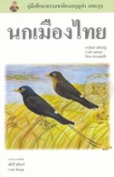 นกเมืองไทย : คู่มือศึกษาธรรมชาติหมอบุญส่ง เลขะกุล