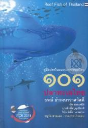 101 ปลาทะเลไทย = Reef fish of Thailand