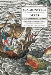สัตว์ประหลาดแห่งท้องทะเล : บนแผนที่สมัยกลางและสมัยฟื้นฟูศิลปวิทยาการ = Sea monsters on medieval and renaissance maps