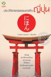 ประวัติอารยธรรมอาเซีย ญี่ปุ่น
