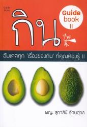 กิน Guidebook II : อัพเดตทุก 'เรื่องของกิน' ที่คุณต้องรู้ !!