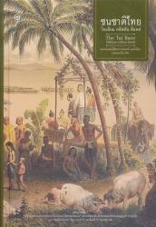 ชนชาติไทย : ประมวลพระบรมราชาธิบายเกี่ยวกับประวัติศาสตร์สยาม และชาติพันธุ์วิทยา = The Tai race