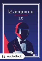 ลงทุนแมน 3.0