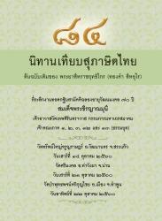 ๘๔ นิทานเทียบสุภาษิตไทย