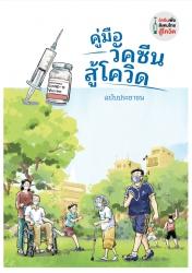 คู่มือวัคซีนสู้โควิด ฉบับประชาชน