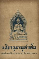 วชิราวุธานุสาส์น 2490 ฉบับที่ 2 ภาคปวารณา