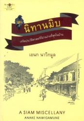 นิทานมิบ : เกร็ดประวัติศาสตร์ที่อ่านง่ายที่สุดในบ้าน = A Siam miscellany