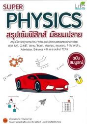 Super Physics สรุปเข้มฟิกส์ มัธยมปลาย