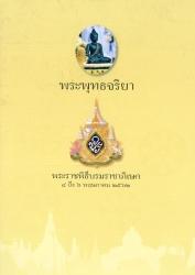 พุทธจริยา = The life of the buddha