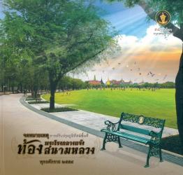 จดหมายเหตุการปรับปรุงภูมิทัศน์พื้นที่พระโรงกลางแจ้งท้องสนามหลวง พุทธศักราช 2554