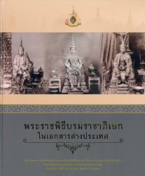 พระราชพิธีบรมราชาภิเษกในเอกสารต่างประเทศ