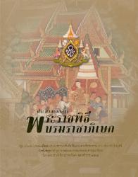 ประมวลเอกสารพระราชพิธีบรมราชาภิเษก