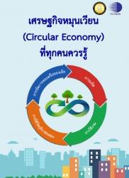 เศรษฐกิจหมุนเวียน (Circular Economy) ที่ทุกคนควรรู้