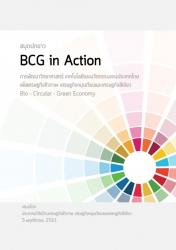 สมุดปกขาว BCG in Action การพัฒนาวิทยาศาสตร์ เทคโนโลยีและนวัตกรรมของประเทศไทยเพื่อเศรษฐกิจชีวภาพ เศรษฐกิจหมุนเวียนและเศรษฐกิจสีเขียว