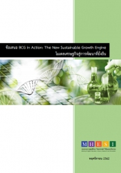 ข้อเสนอ BCG in Action : The New Sustainable Growth Engine โมเดลเศรษฐกิจสู่การพัฒนาที่ยั่งยืน