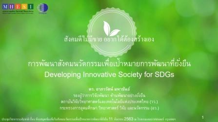 การพัฒนาสังคมนวัตกรรมเพื่อเป้ าหมายการพัฒนาที่ยั ่งยืน Developing Innovative Society for SDGs