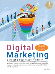 Digital marketing : concept & case study 7th edition (ฉบับรับมือ New normal หลัง COVID-19)
