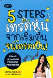 5 steps เทรดหุ้น จากเริ่มต้น จนเทรดเป็น