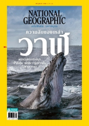 National Geographic May 2021