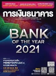 การเงินธนาคาร April 2021