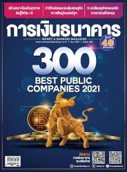 การเงินธนาคาร May 2021