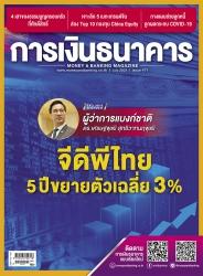การเงินธนาคาร July 2021