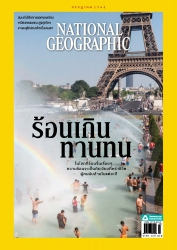 National Geographic July 2021