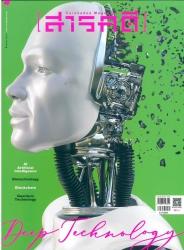 สารคดี = Sarakadee magazine  437