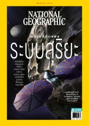 National Geographic September 2021