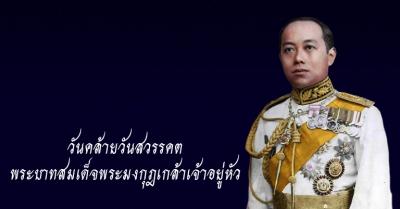 25 พฤศจิกายน วันสมเด็จพระมหาธีรราชเจ้า