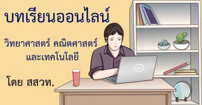 ข่าวประชาสัมพันธ์ : ขอเชิญใช้งานบทเรียนออนไลน์