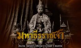 สารคดีมหาธีรราชเจ้า ตอนที่ 1 มกุฎราชกุมารในต่างแดน
