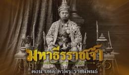 สารคดีมหาธีรราชเจ้า ตอนที่ 24 บทละครพระราชนิพนธ์