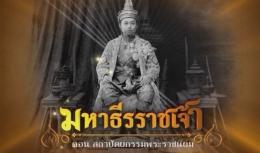 สารคดีมหาธีรราชเจ้า ตอนที่ 26 สถาปัตยกรรมพระราชนิยม