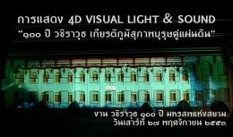 """การแสดง 4D VISUAL LIGHT & SOUND """"100 ปี วชิราวุธ เกียรติภูมิสุภาพบุรุษคู่แผ่นดิน"""""""