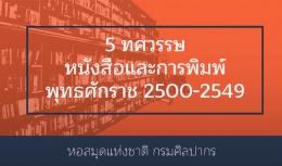 """นิทรรศการออนไลน์เรื่อง """"5 ทศวรรษหนังสือและการพิมพ์ พุทธศักราช 2500 - 2549"""""""